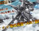 【機動戦士ガンダム】追加機体は零式弍型(AR)【バトルオペレーション2】