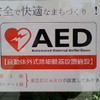 AEDによる心臓電気ショックのやり方