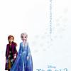 映画『アナと雪の女王2』(2019/11/22公開)あらすじ・感想・ちょっとネタバレ「なぜ、エルザに力は与えられたのかーー。」