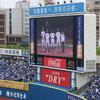 ○6-4西武ライオンズ @横浜スタジアム ウイング席 2019.6.9 ベイスターズ観戦記