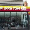 文東記(BOON TONG KEE、ブントンキー)〜シンガポールチキンライス〜