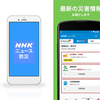 『NHKニュース・防災アプリ』(NHK) #ジャーナリズムアワード 出展作品17