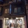 三条通り・pual ce cin 京都三条店