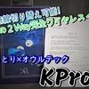 【開封レビュー】有線、無線切り替え可能なイヤホン「KPro01」