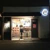 【今週のラーメン1666】 Miso Noodle Spot 角栄 KAKU-A (東京・代々木) 濃厚味噌