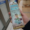 チョコミントミルクティー