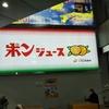 フライト3―3  松山―伊丹―新千歳  いい町だよ 名残惜しいよ松山