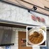 札幌市・西区・二十四軒エリアのオシャレで美味しいオススメカレー店「咖哩屋 梵 (ボン)」に行ってみた!!~『ビーフ』『チキン』『ポーク』の3種類のカレーはもちろん!自家製ハンバーガーもオススメ!!~