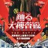 日本映画を変えた♪♪『踊る大捜査線~史上最悪の三日間~』-ジェムのお気に入り映画シリーズ①⑥