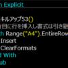 【Excel VBA学習 #53】行を挿入して書式は引き継がない