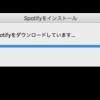 MacにSpotifyをインストールしてみる