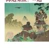書評1 新保祐司『「海道東征」への道』(藤原書店、2016年)
