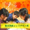【小中学生新聞の割付用紙】レイアウト例と文字数
