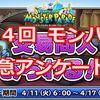 【アンケ結果】第4回 新イベント『交易商人あらわる!』のアンケート結果!