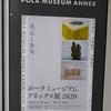 ポーラ ミュージアム アネックス展2020@ポーラ ミュージアム アネックス 2020年9月27日(日)