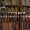 【2020年版】ドメイン駆動設計(DDD)初学者へ贈るおすすめ書籍