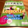 【ラジオ英会話2019】Lesson14:「〜によって」だけでは表せない前置詞 by を学ぶ!