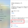 【Windows10】Microsoftアカウントに紐づかないユーザを追加する