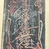 弘安2年の戒壇本尊は日蓮の造立ではない。