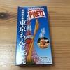 プリッツ日本味めぐり~東京もんじゃ焼~ from Japan