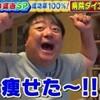 彦摩呂さん2週間で−5.7キロ!病院で行う糖質制限ダイエット【名医のTHE太鼓判】