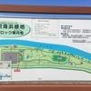 宮城仙台近郊のアスレチック&BBQできる岩沼海浜緑地公園がおすすめ!