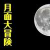 映画ドラえもん『のび太の月面探査記』【ネタバレ感想】人気作家・辻村深月脚本の大人も楽しめる月面大冒険!