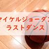 【バスケを知っているNBAファンから見た】マイケル・ジョーダン:ラストダンス【レビュー】