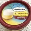 ハーゲンダッツ ミニカップ「ダブルチーズケーキ」はチーズの旨味たっぷりのアイス!