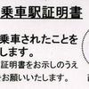 西鉄福間駅 乗車駅証明書