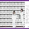 『乃木坂46 Artworks だいたいぜんぶ展』ソニーミュージック六本木ミュージアム