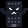 ブラックIT企業(Sler)を避ける方法...独断と偏見