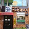 【ランオフ】これは予定通りのランオフ。さぼりではない。【コメダ珈琲店】