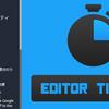 【Unity】エディタ上でタイマーを管理できる「Editor Timers」紹介($1.08)