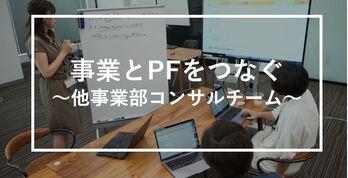事業とPFをつなぐためのコンサル支援(他事業部コンサルグループ紹介)