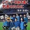 酒井聡樹『これからレポート・卒論を書く若者のために 第2版』を読んで