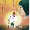国民の総意ちゃんねるで横田めぐみさんがテーマの映画プロモーション対談いたしました