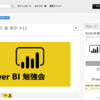 Power BI 勉強会 @ 東京 #11 に参加してきました!