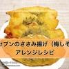 めちゃ美味しいセブンイレブンの「ささみ揚げ(梅しそ)」を活かせる食べ方とは【アレンジレシピ】