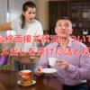 【23卒】最終面接で就活についてダメ出しを受けた話と反省