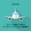 カタール航空 QR859 ソウルICN→ドーハDOH ビジネスクラス Qsuite
