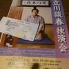 立川談春独演会に行ってきたよ。