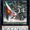 《No.27 弩級戦艦-ドレッドノイド》の登場でランク4から超重量エクシーズ展開が可能に!?