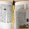 植草甚一コラージュ日記で使われているサインペンは?