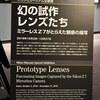 ニコンミュージアム企画展『幻の試作レンズたち ―ミラーレス Z 7がとらえた魅惑の描写』に行ってきた