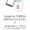 Rakuten Mini(6)QUICPay、楽天Edy、PayPay