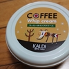 カルディ【 コーヒーホイップクリーム 】をレビュー|食べ方、保存方法|気になるカロリーは?