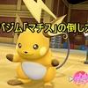 【ポケモンピカブイ】クチバジム「マチス」倒し方【ピカチュウ・イーブイ】