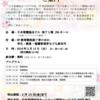 2019年3月13日「NP教育課程修了生の交流会」開催