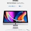 さりげなくアップデートされたiMacは買いか?